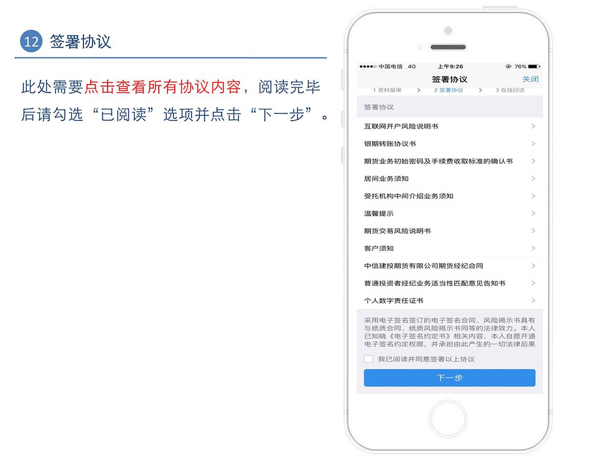 手机期货网上开户流程