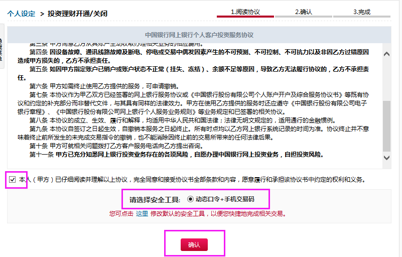 中国银行网银银期签约及银期转账流程