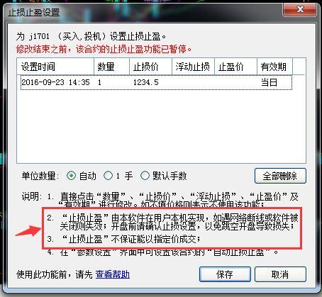 博易云(博易大师)止损止盈的设置流程