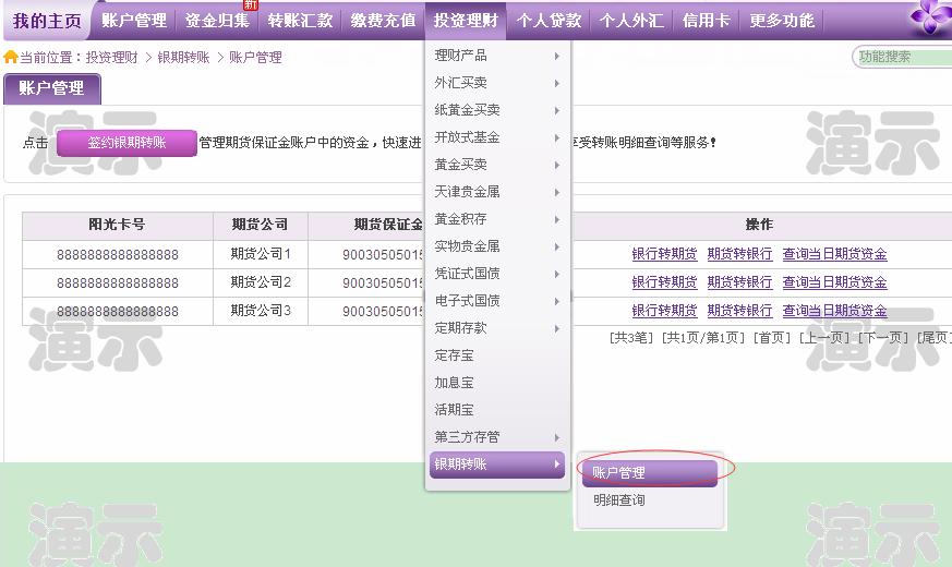 光大银行网银银期签约、银期转账流程