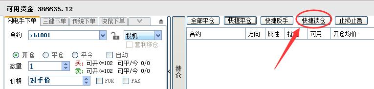 什么是期货锁仓?为什么要锁仓?占用保证金吗-中信建投期货上海营业部