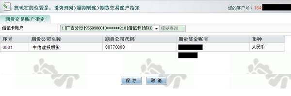 农行网银银期签约、银期转账操作流程