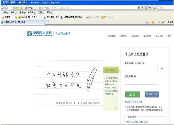 民生银行网银银期签约、银期转账流程