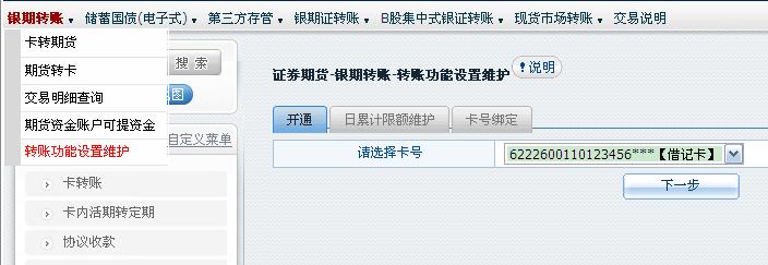 交通银行网银银期签约、银期转账流程