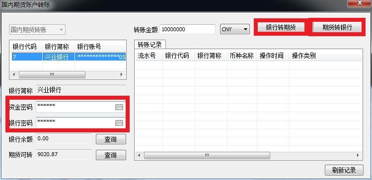 文华财经电脑版出入金操作流程