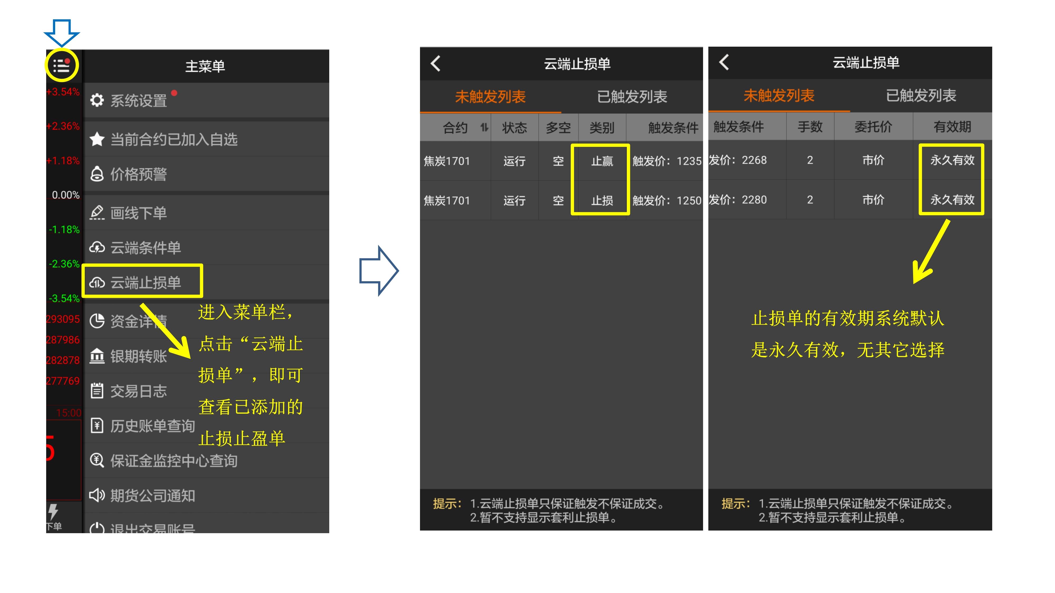 手机文华财经随身行止损止盈设置流程