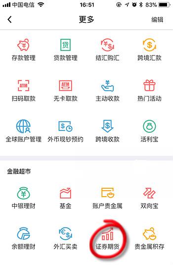 中国银行网上银期签约转账开通流程手机版