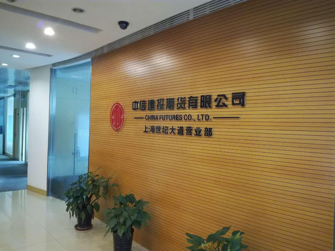 上海期货公司联系电话-中信建投期货上海营业部