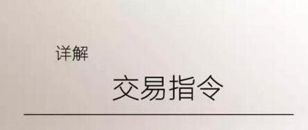 中国金融期货交易所有哪几种交易指令