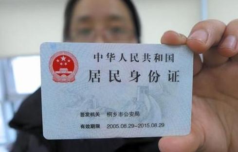 没有身份证可以办理永利赌场娱乐网规则吗?临时身份证可以办理永利赌场娱乐网规则吗?