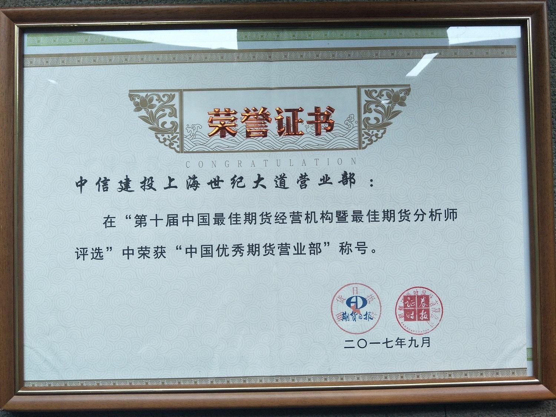 中信建投期货公司上海营业部介绍