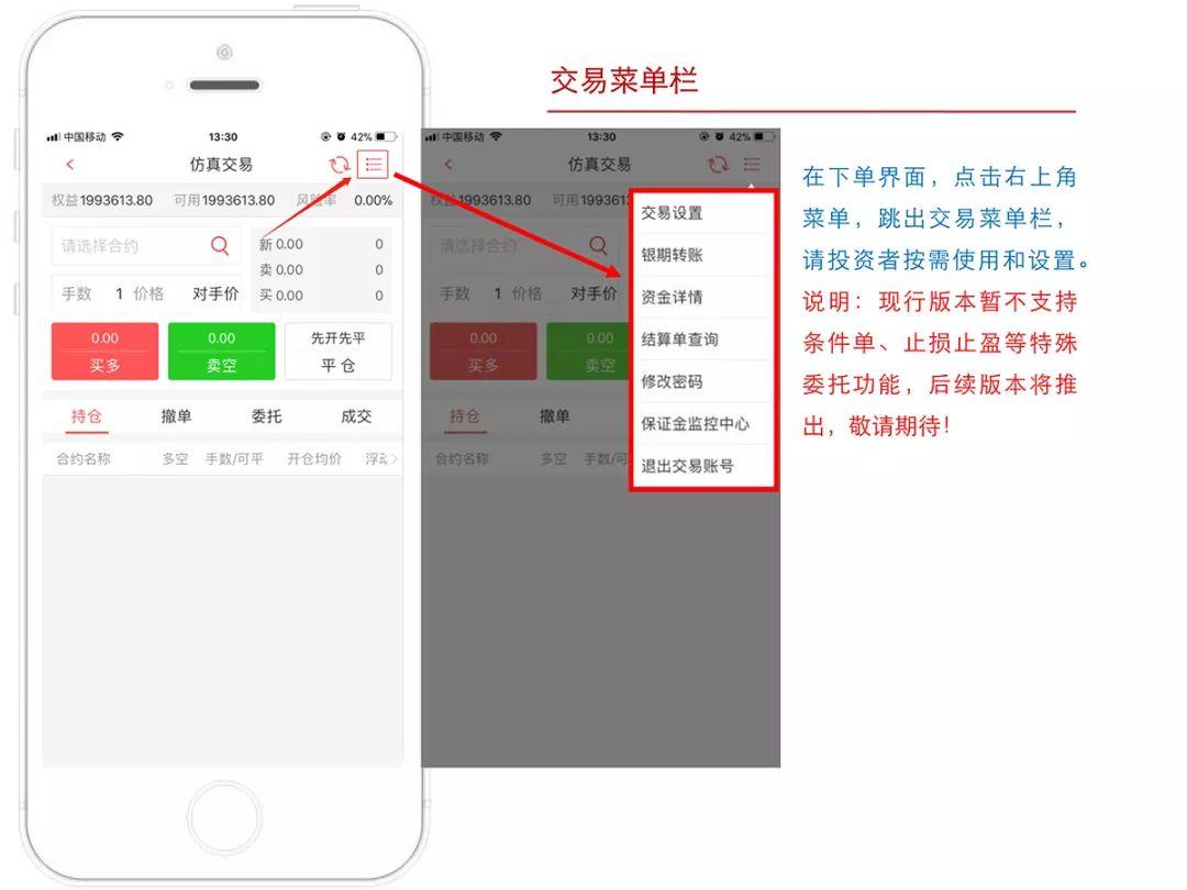 中信建投期货金建投APP使用指南及常用功能