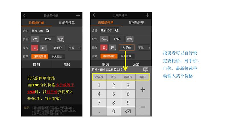 手机文华财经随身行云条件单设置流程