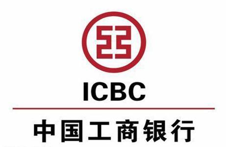 工商银行手机银行银期签约转账开通流程