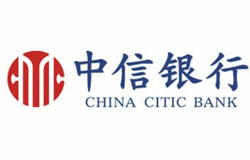 中信银行银期签约、银期转账开通流程