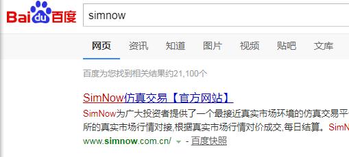 simnow模拟账号申请
