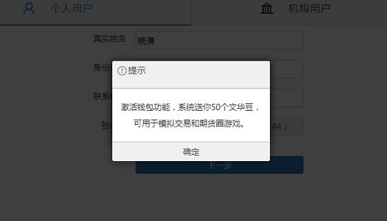文华财经电脑版文华豆