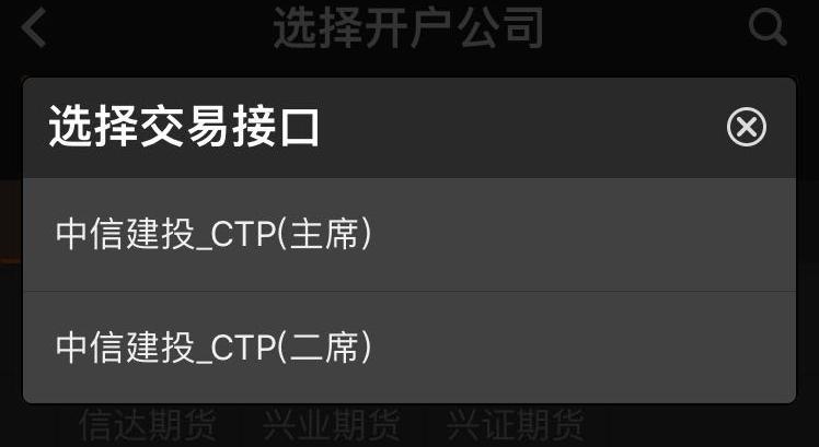 期货CTP主席和二席有什么区别