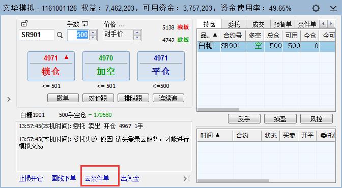 文华财经电脑版(赢顺云)如何设置条件单