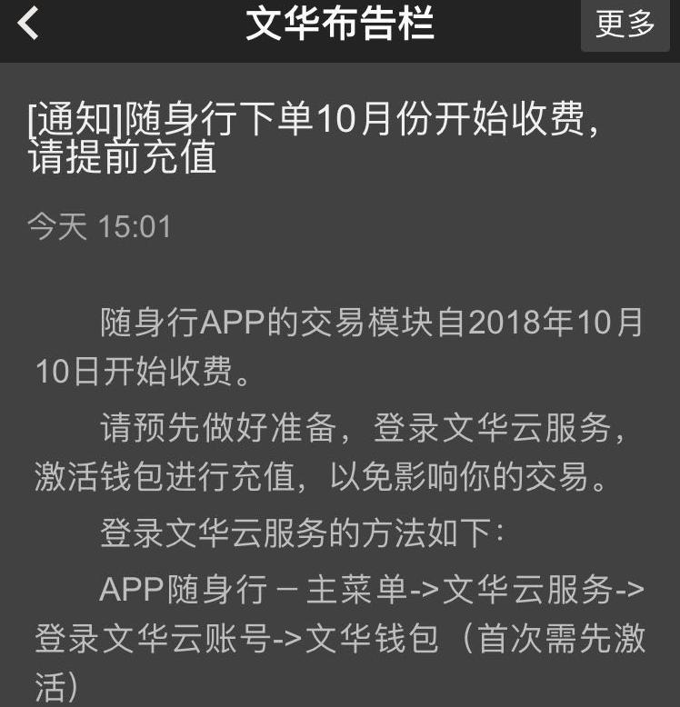 文华财经随身行APP收费说明