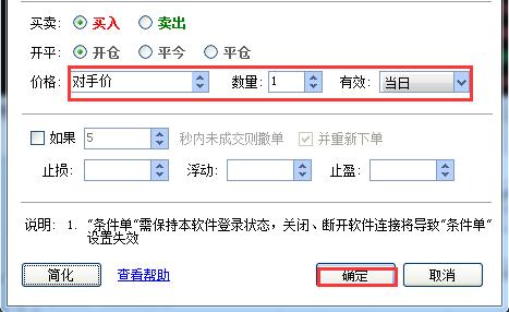 博易大师(博易云)如何设置条件单