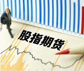 股指期货一手需要多少保证金 股指期货保证金怎么算