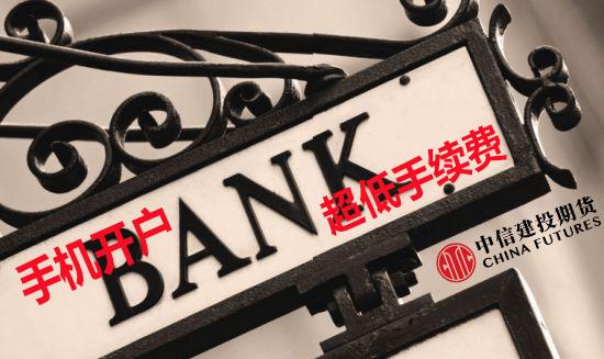 银期转账划转资金时需要注意哪些问题