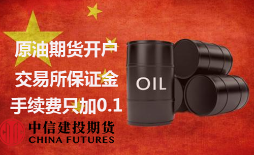 原油期货开户 1手原油期货手续费是多少