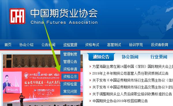 中国期货业协会查询