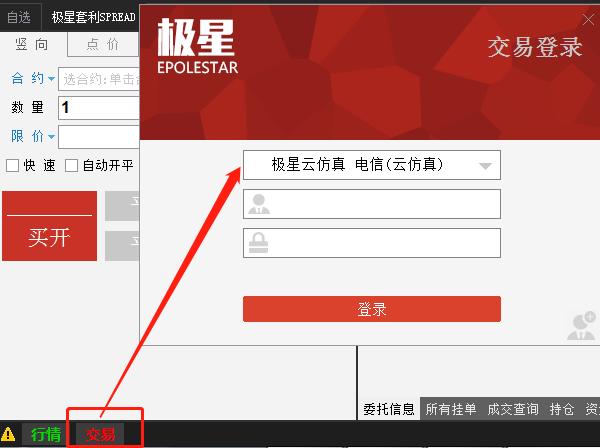 如何申请注册易盛期货模拟交易账号【图文详解】