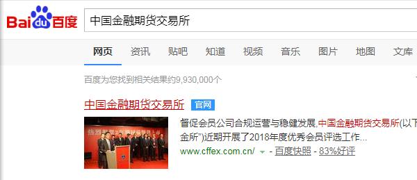 中国金融期货交易所保证金比例在哪里查询
