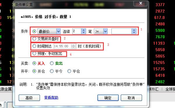 博易云(博易大师)不同条件单类型如何设置