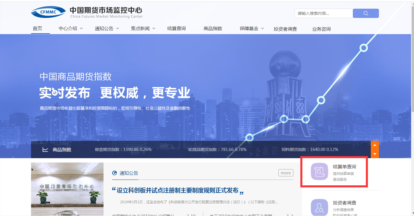 中国万博官网app苹果版下载保证金监控中心的账号和密码有什么用?