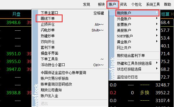 电脑版文华财经画线下单使用大全