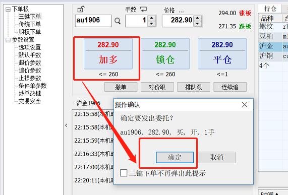 如何在期货交易软件下单来买卖开仓【具体操作图文详解】