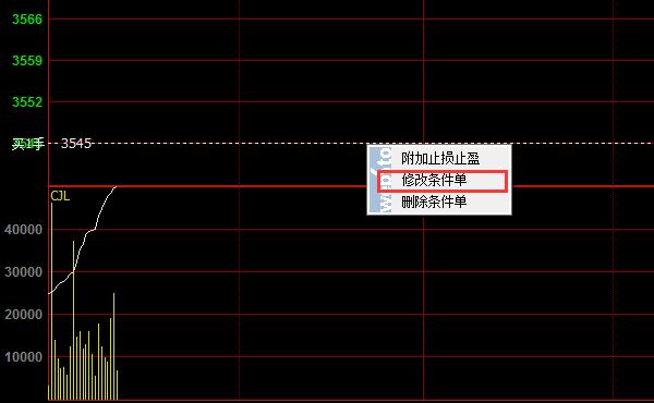 电脑版文华财经如何修改画线下单条件单