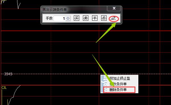 电脑版文华财经如何删除画线下单条件单