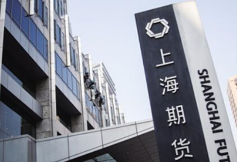 上海期货交易所手续费标准在哪里查询