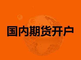 怎么在郑州商品交易所交易 郑州商品交易所怎么开户