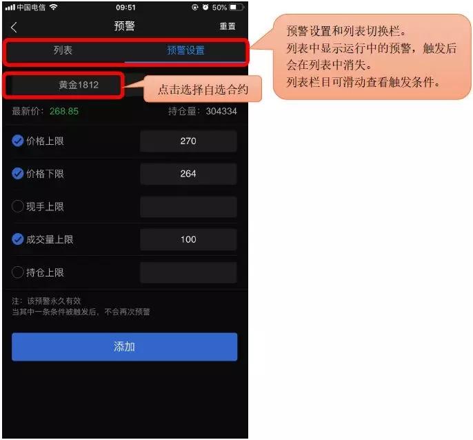 博易大师(博易云)手机版交易软件上线了【功能介绍】