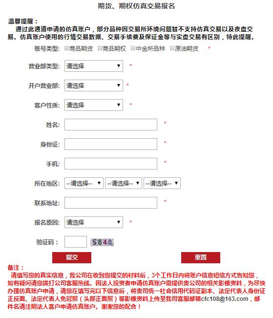 怎么申请期货仿真交易账号 附申请流程图