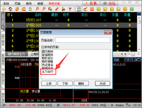 博易云博易大师如何设置自定义页面