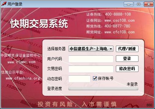 快期V2软件下载