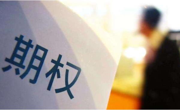 【免考试免资金门槛】开通商品期权