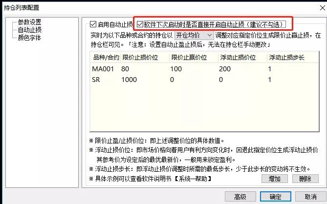 快期V3如何设置自动止损止盈单 怎样的条件下才能被触发