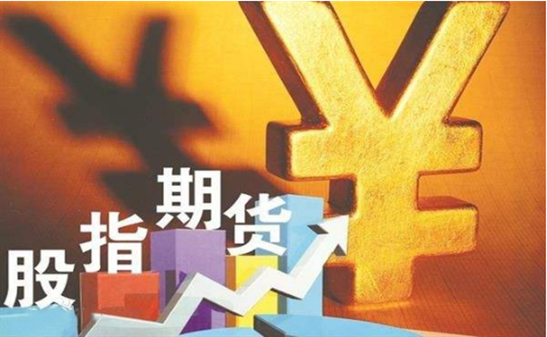 「fxdk1688财经资讯网」买金融期货(股指期货