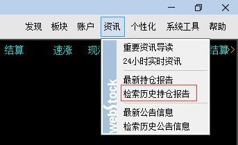 文华财经wh6持仓查询方式